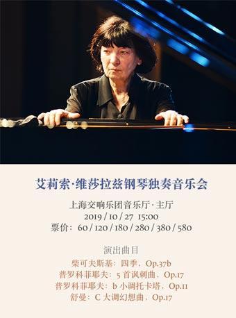 艾莉索•维莎拉兹钢琴独奏音乐会