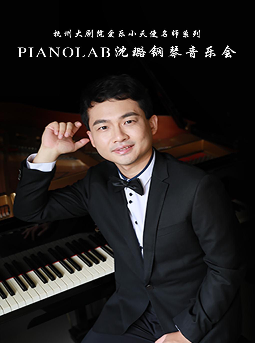 沈璐钢琴音乐会