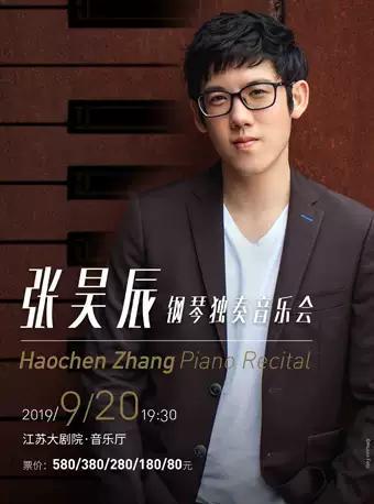 南京 张昊辰钢琴独奏音乐会