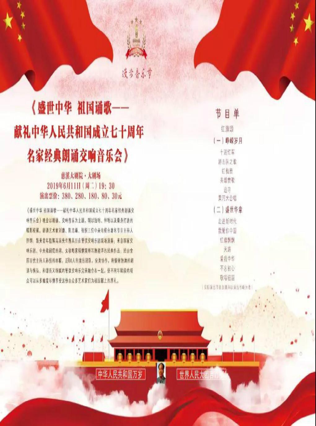 《中华人民共和国成立七十周年音乐会》