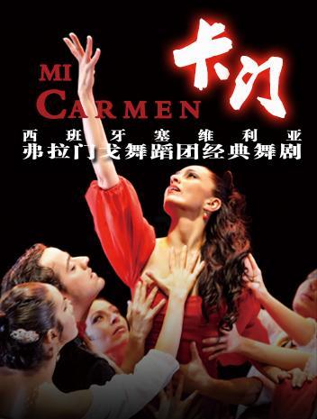 西班牙塞维利亚传统经典弗拉门戈舞剧《卡门》深圳