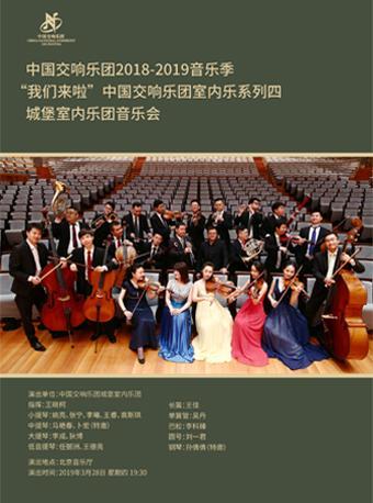 城堡室内乐团音乐会