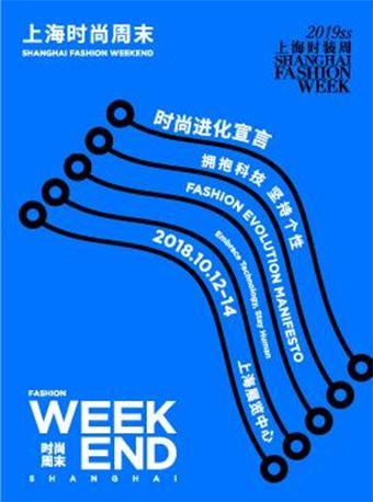 上海时尚周末