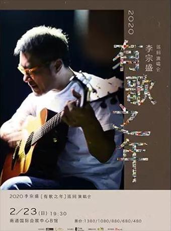 2020李宗盛『有歌之年』演唱会 天津站