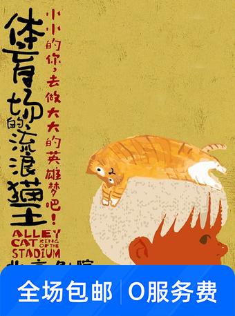体育场的流浪猫王