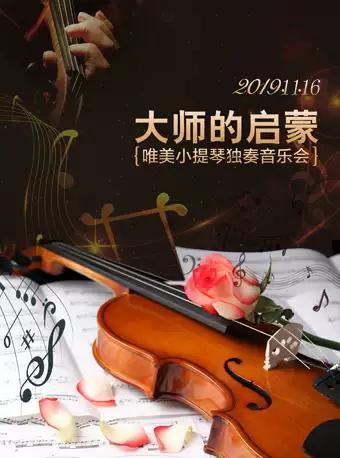 杭州 大师的启蒙-唯美小提琴专场音乐会