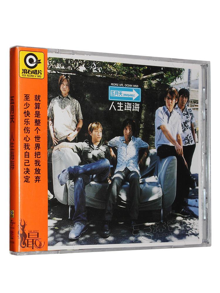 五月天专辑《人生海海》CD+写真歌词本