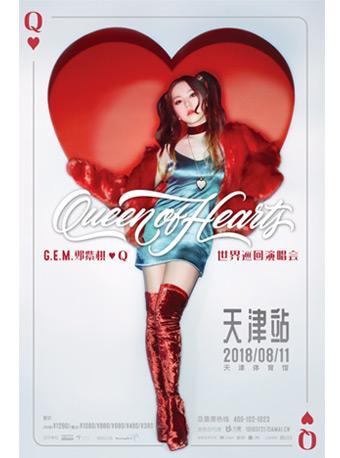 邓紫棋2018巡回演唱会