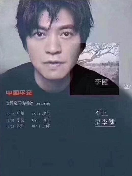李健世界巡回演唱会 北京站