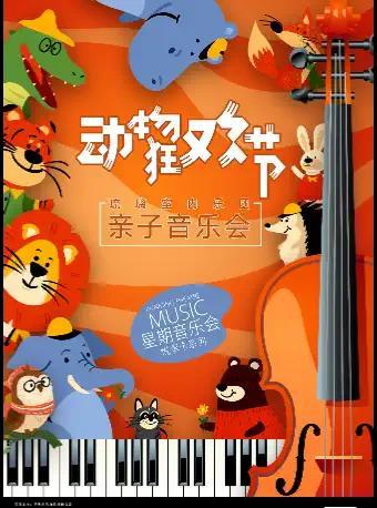 《动物狂欢节》琉璃室内乐团亲子音乐会