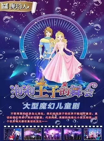 亲子互动剧《泡泡归来——3D魔幻泡泡秀》