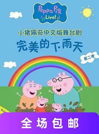《小豬佩奇舞臺劇-完美的下雨天》中文版