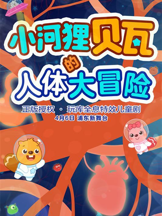 儿童剧《小河狸贝瓦的人体大冒险》