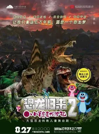 恐龙归来之小精灵探险记2