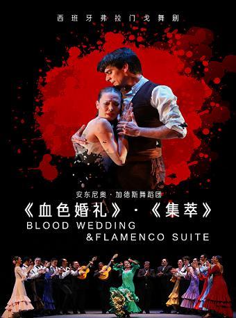 【定金预定】西班牙舞剧《血色婚礼》