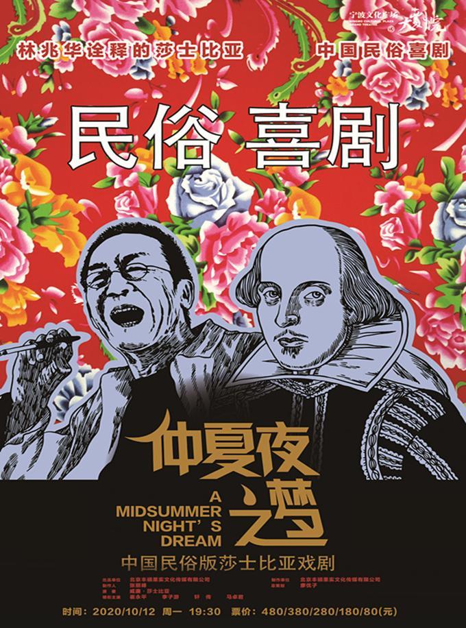 中国民俗版莎士比亚戏剧《仲夏夜之梦》