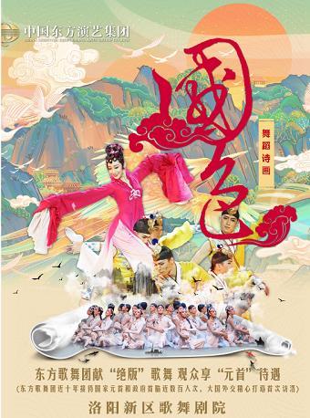 大型舞蹈诗画《国色》—洛阳站
