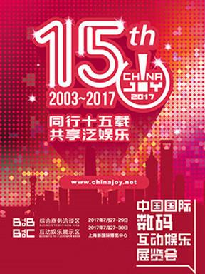 2017 ChinaJoy-ChinaJoy 15周年