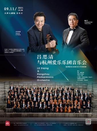 吕思清与杭州爱乐乐团音乐会