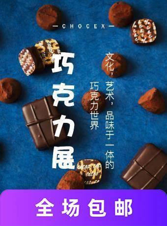 2019CHOCEX上海巧克力展