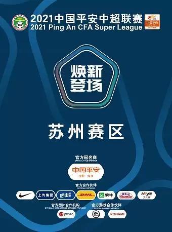 【苏州】2021中国平安中超联赛【苏州市体育中心体育场】【上海海港VS大连人】