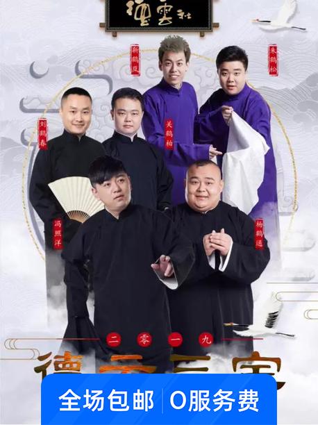 《德云社德云三宝相声专场演出》