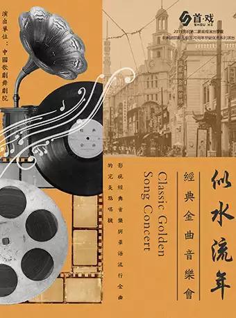 中国歌剧舞剧院《似水流年》经典金曲音乐会