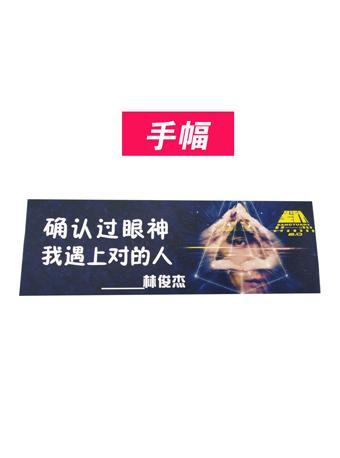 【林俊杰周邊】林俊杰巡回演唱會手幅