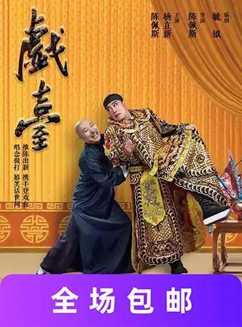 陈佩斯喜剧作品《戏台》