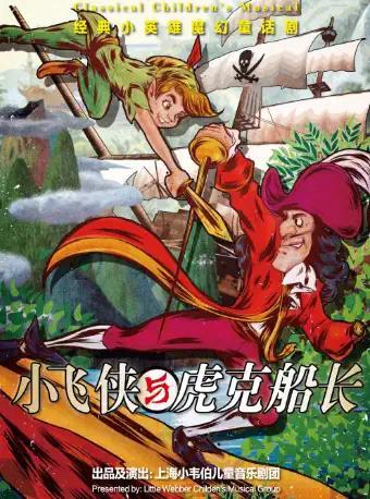 童话剧《小飞侠与虎克船长》