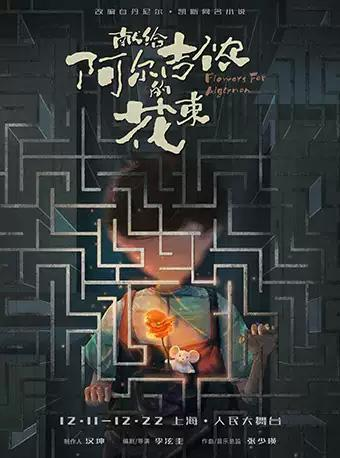 《献给阿尔吉侬的花束》改编音乐剧中文版