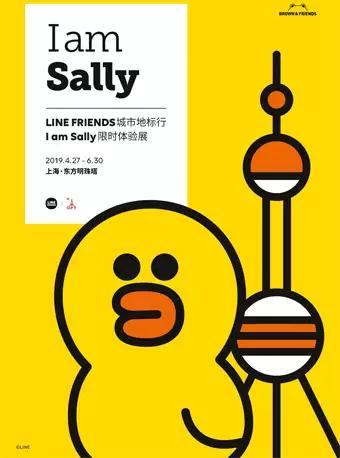 I AM SALLY限时体验展
