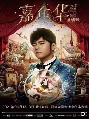 周杰伦2021巡回演唱会 深圳站
