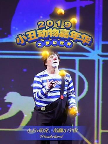 2019《小丑动物嘉年华》之梦幻世界