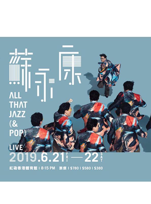 苏永康香港演唱会