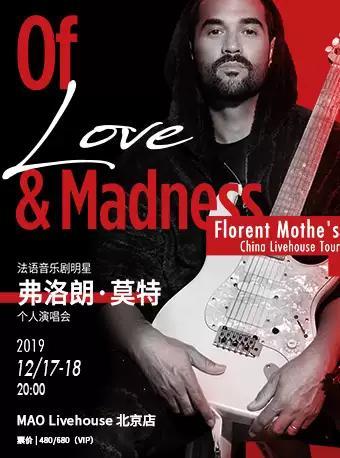 弗洛朗·莫特北京演唱会