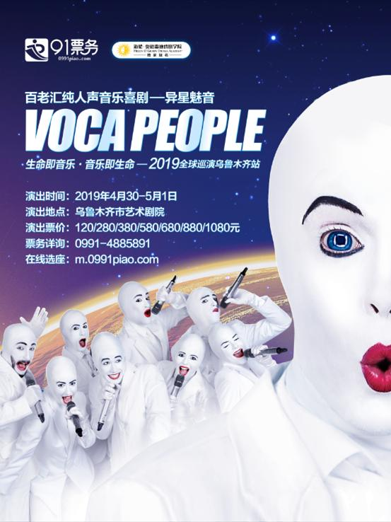 音乐喜剧《VOCA PEOPLE》