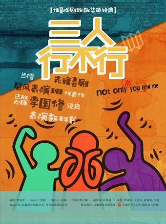 第五届金蛋话剧节经典喜剧《三人行不行》