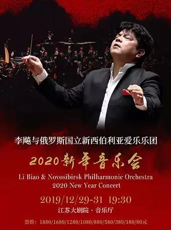 李飚和俄罗斯爱乐乐团新年音乐会