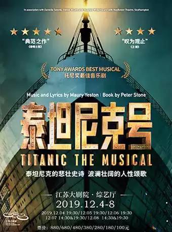 【南京】托尼奖史诗音乐剧《泰坦尼克号》