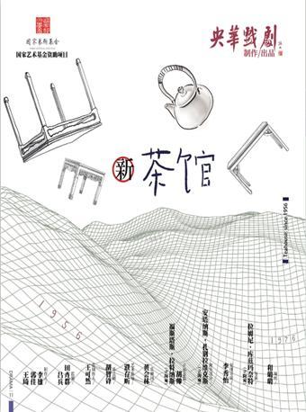 舞台剧《新茶馆》·张家港