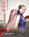 段妍頔古筝独奏音乐会