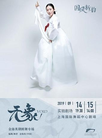 金海英朝鲜舞专场《无象》