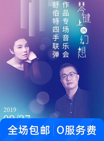 舒伯特四手联弹音乐会 杭州站