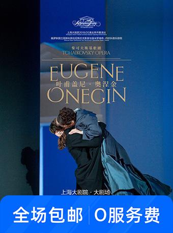 歌剧《叶甫盖尼·奥涅金》