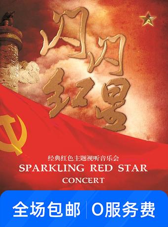 闪闪的红星音乐会