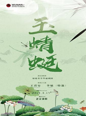 中华戏曲艺术节 越剧 《玉蜻蜓》