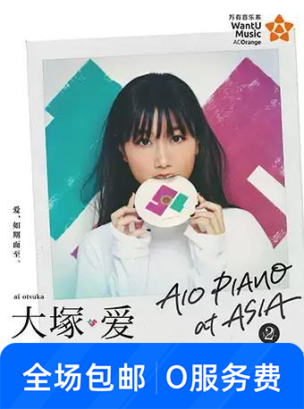 大塚爱 弹唱巡演 上海站