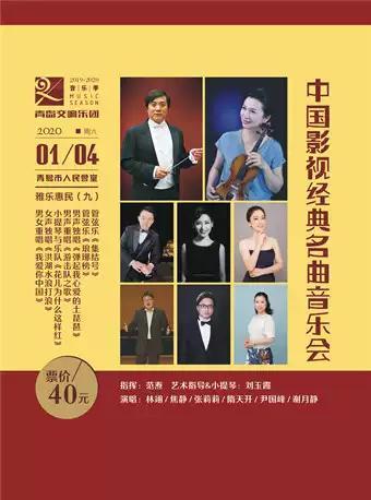 中国影视经典名曲音乐会