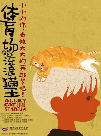 儿童音乐剧《体育场的流浪猫王》无锡